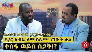 [ነፃ ውይይት] ዶ/ር አብይ ለሙስሊሙ የገቡት ቃል ተስፋ ወይስ ስጋት !? | ቆይታ ከኡስታዝ አቡበከር ጋር | Ethiopia