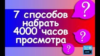 7 ПРОВЕРЕННЫХ ШАГОВ, как набрать 4000 часов просмотров на youtube и включить монетизацию