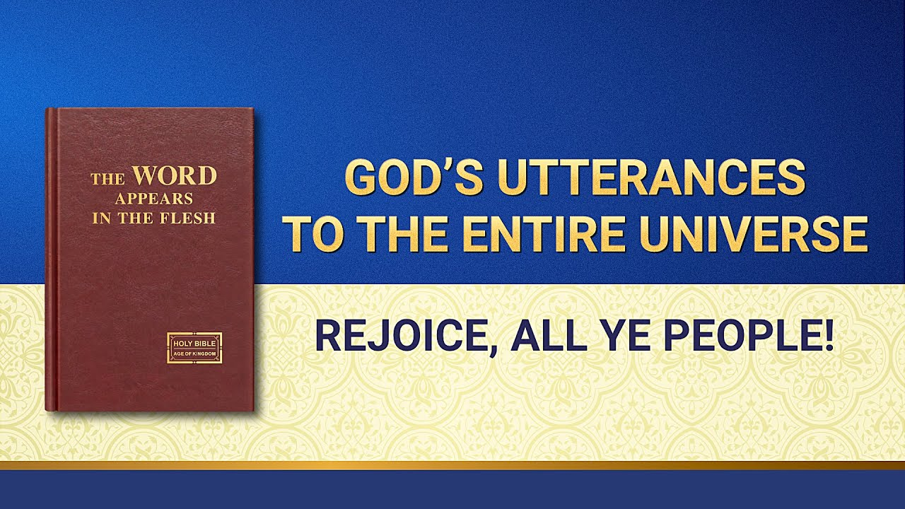 "The Word of God | ""God's Words to the Entire Universe: Rejoice, All Ye People!"""