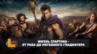 Жизнь Спартака - от раба до мятежного гладиатора (2019)