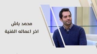 محمد باش - اخر اعماله الفنية