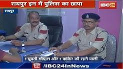 Raipur Crime News : Hotel Raipur Inn में Police का Raid | Sex Racket का खुलासा