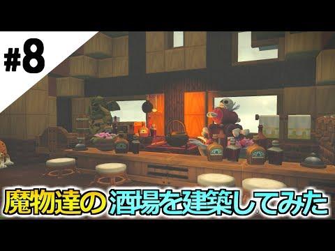 8【ドラゴンクエストビルダーズ2】ドラクエから始まる建国クラフト【Switch】