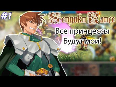 [jRPG] Sengoku Rance | Болтливый герой (#1)