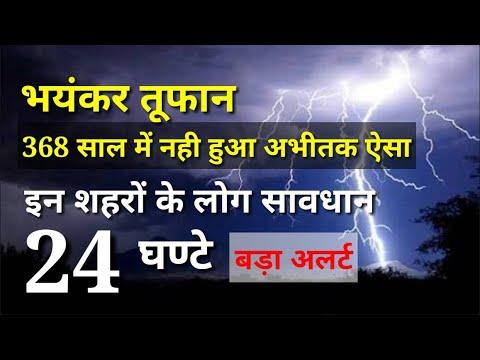 भारत में आंधी-तूफान का कहरDust storm, thundershowers leave many dead in UP, Rajasthan Headlines News