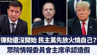 用「模仿秀」操弄彈劾輿論 民主黨人放火燒自己? 新唐人亞太電視 20191003
