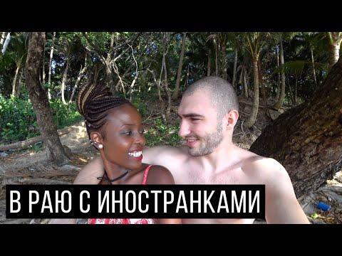 Моя тайка и африканка на Пхукете в Тайланде