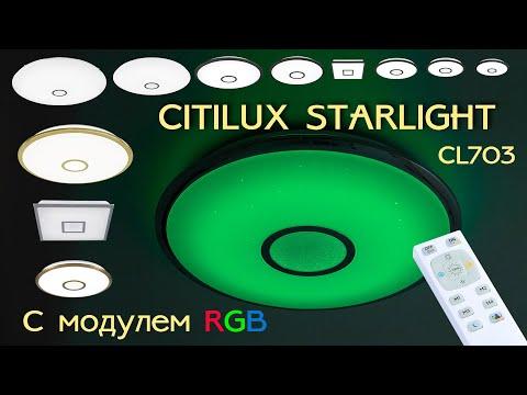 Starlight RGB - новое поколение светодиодных свети CITILUX CL703 с модулем цветного света
