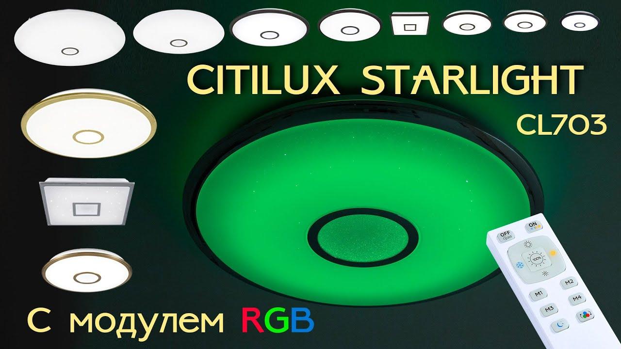 Люстра потолочная Светодиодная с пультом Citilux Старлайт CL703205RGB Венге