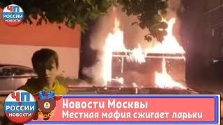 Новости Москвы - 90-ые вернулись?
