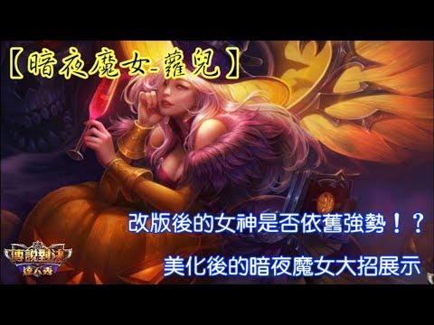 傳說對決_暗夜魔女-蘿兒【改版後的女神是否依舊強勢!?優化後的暗夜魔女大招展示】