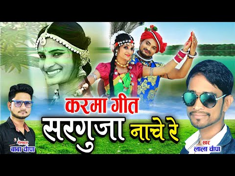 लाला चांपा-Cg Karma Geet-Sarguja Nache Re-Lala Champa-New Chhattisgarhi Video Song HD 2018-AVMSTUDIO