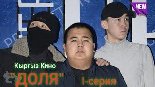 Кыргыз Кино 1-серия ДОЛЯ 2019