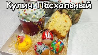КУЛИЧ ПАСХАЛЬНЫЙ - Рецепт вкусного кулича - Пасха пошагово