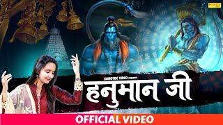 मंगलवार स्पेशल भजन : हनुमान जी सा ना कोई बलवान | अंजु शर्मा | Biggest Hit Hanuman ji Bhajan 2019