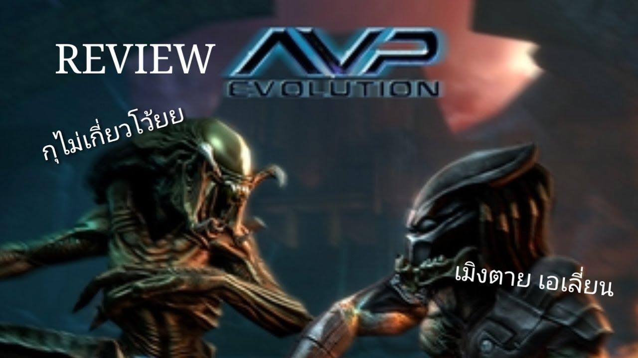 [รีวิวเกมเก่า] รีวิวเกม AVP evolution เกมเอเลี่ยน ปะทะ พรีเดเตอร์เวอร์ชั่นมือถือ