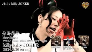 2014年4月30日発売 分島花音 New Single「killy killy JOKER」(TVアニ...