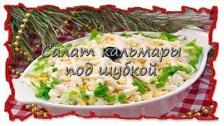 Вкусные рецепты Салат кальмары под шубой #splitmeals  #rasvideo