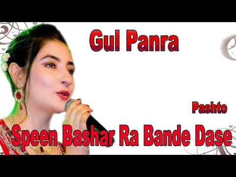 Speen Bashar Ra Bande Dase | Gul Panra | Pashto Song | HD Video thumbnail