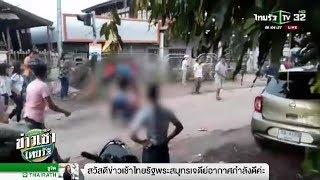 เปิดคลิปนาทีหญิงสาวถูกพ่อค้าส้มตำแทงตาย | 15-05-61 | ข่าวเช้าไทยรัฐ