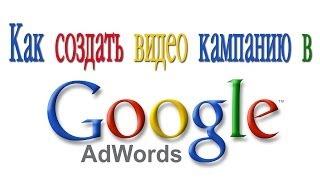 Как создать видео кампанию в Google AdWords(Как создать видео кампанию в Google AdWords БЫСТРО И ПРОСТО СМОЖЕТ КАЖДЫЙ., 2014-01-08T18:35:53.000Z)