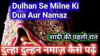 Shadi ki raat namaz ka tarika    शादी की पहली रात कौनसी नमाज़ पढ़ी जाती है और कितनी रकत by islam 786