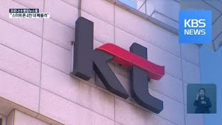 스마트폰 4천 대 빼돌린 KT직원…수사 의뢰는 언제? …