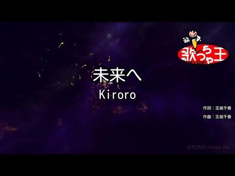 【カラオケ】未来へ/Kiroro