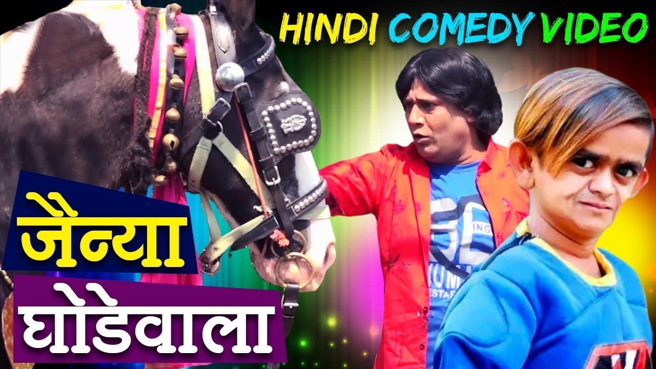 जैन्या घोडे वाला | Comedy Video | Khandesh Hindi Comedy