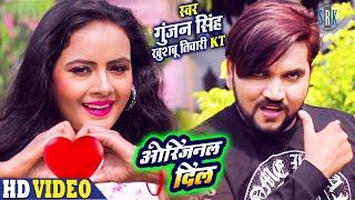 GUNJAN SINGH   Original Dil - ओरिजनल दिल   Khushboo Tiwari KT   Superhit Bhojpuri Song 2020