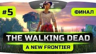 КОНЕЦ ВСЕМУ! [Финал] ● The Walking Dead: A New Frontier #4