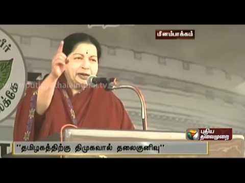 Jayalalitha Lok sabha Election campaign in Meenambakkam