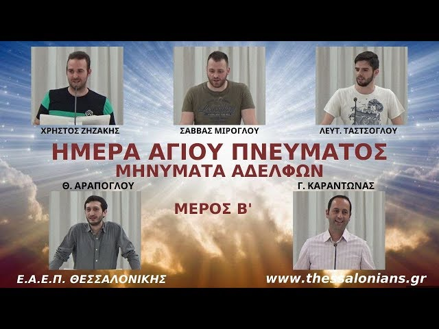 ΗΜΕΡΑ ΑΓΙΟΥ ΠΝΕΥΜΑΤΟΣ (Μέρος Β') ΜΗΝΥΜΑΤΑ ΑΔΕΛΦΩΝ (08-06-2020)