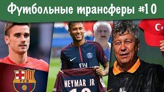 Футбольные трансферы #10 (Неймар ушел в ПСЖ, кто его заменит? Гризманн? Коутиньо? Азар?)