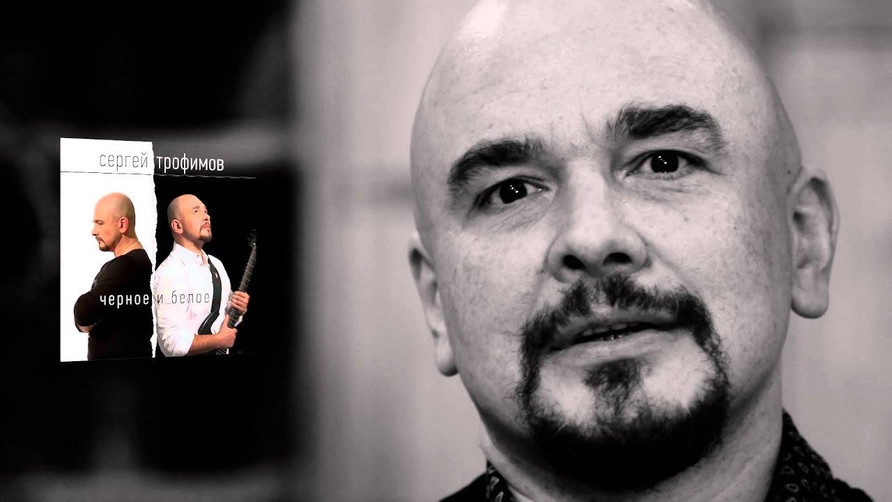 Сергей Трофимов — Чёрное и белое (Реклама альбома)