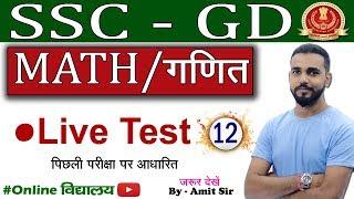 SSC GD | MATH | BY AMIT SIR | 🔴 LIVE TEST | पिछली परीक्षा पर आधारित | #Online विद्यालय | 12