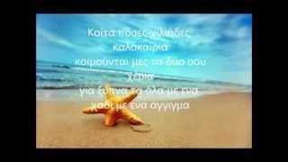 Demy poses xiliades kalokairia Lyrics