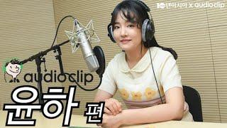 """[텐아시아 스타책방] 릴레이 재능기부 - 윤하 편 """"동…"""