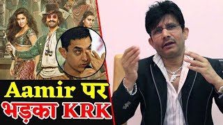 Thugs Of Hindostan को लेकर Aamir पर भड़का KRK,  बोल दी इतनी बड़ी बात