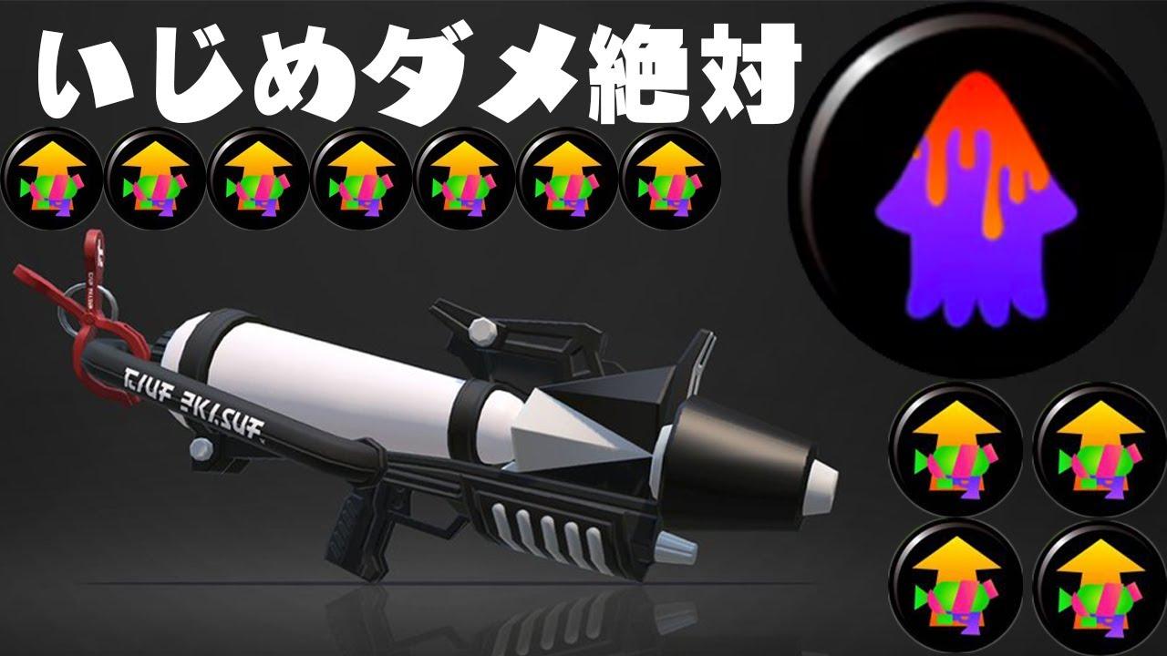 スプラトゥーン2 最強武器 2020