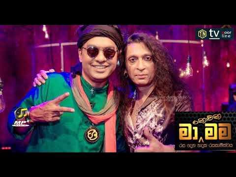 Kodi gaha yata   Ma Nowana Mama   Chitral & Rohitha 03