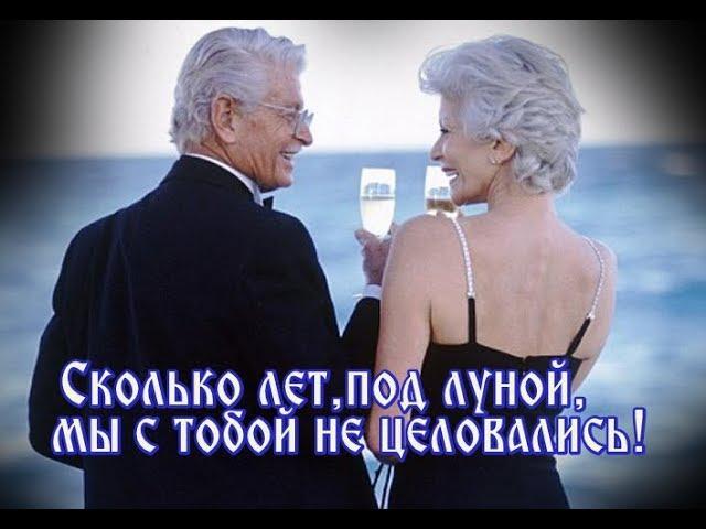 """""""ТАНГО ВСТРЕЧИ""""ПОТРЯСАЮЩАЯ ПЕСНЯ!  """"Сколько лет, под луной, мы с тобой не целовались""""""""- И.КОРНИЛОВ"""