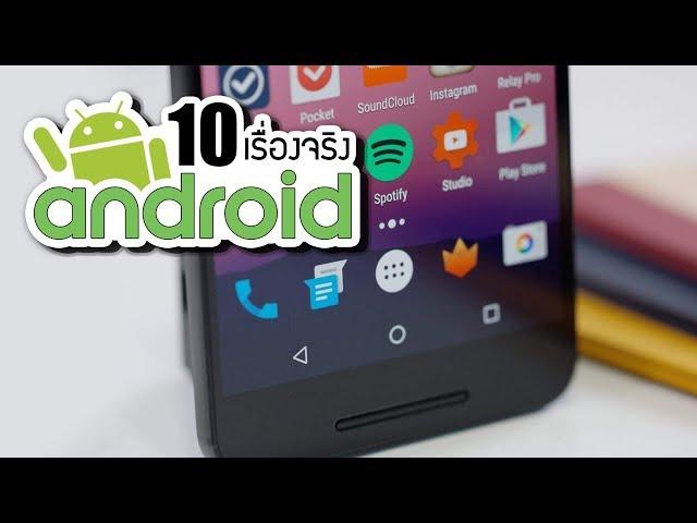 10 เรื่องจริงของ Android (แอนดรอยด์)  ที่คุณอาจไม่เคยรู้ ~ LUPAS