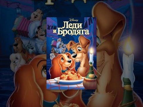 Отрывок из мультфильма Леди и Бродяга Леди и Малыш