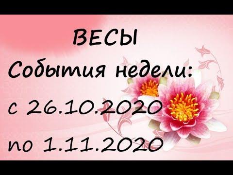 ВЕСЫ ♎️ НЕДЕЛЯ с 26.10.2020 по 1.11.2020 🔮❤️🍀 ПРОГНОЗ/ГОРОСКОП