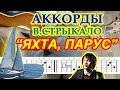 Яхта Парус Аккорды Наше лето Валентин Стрыкало на гитаре Бой Текст mp3