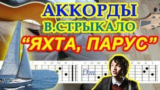 Скачать Яхта Парус Аккорды Наше лето Валентин Стрыкало на гитаре Бой Текст
