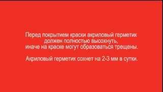 Акриловые герметики для швов Технология применения(, 2014-10-23T17:48:46.000Z)