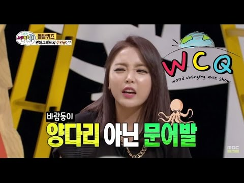 [World Changing Quiz Show] 세바퀴 - Hong Jin-young, I Was A Woman In A Man 'fourth'! 20150612