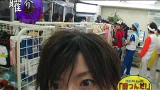 【腐男塾】 曜介TV 「勝つんだ!」 編 2 http://www.youtube.com/watch?...